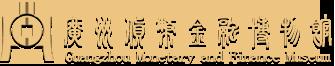 广州货币金融博物馆